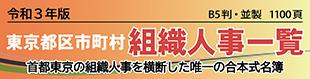 東京都区市町村 組織人事一覧